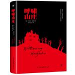 呼啸山庄(艾米莉・勃朗特唯一的一部小说,世界十大小说名著之一,名家名译,无删减)