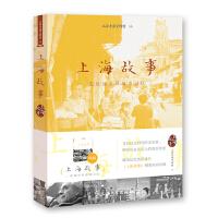 上海故事:走近远去的城市记忆