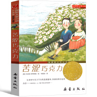 苦涩巧克力 书新蕾出版社二年级三年级三年级五年级六年级小学生正版课外书儿童读物阅读国际大奖小说系列非注音版