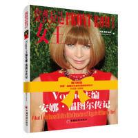 穿普拉达的女王:Vogue主编安娜 温图尔传记 【正版书籍】