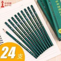 24支装上海中华牌101绘图铅笔HB2H2B3H4H5B6B型号6H-6B盒装书写考试素描学生书写六角木杆铅笔