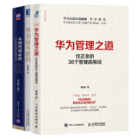 【全3册】华为奋斗密码+从偶然到必然 华为研发投资与管理实践+华为管理之道 任正非的36个管理高频词