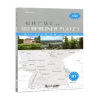 柏林广场3 教师手册 B1 新版 德语学习考试用书 德福考试大学德语出国留学德语教材德语考试教材用书德语基础入门教程