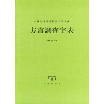 方言调查字表(pdf+txt+epub+azw3+mobi电子书在线阅读下载)