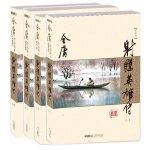 金庸作品集(朗声新修版)金庸全集(05-08)-射雕英雄传(全四册)