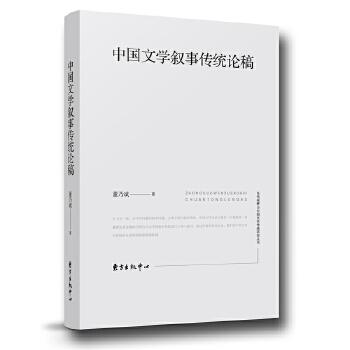 中国文学叙事传统论稿(pdf+txt+epub+azw3+mobi电子书在线阅读下载)