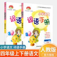 教学练小学语文词语手册四年级上册+下册部编人教版4年级同步训练