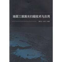 地面三维激光扫描技术与应用 谢宏全 谷风云著 武汉大学出版社
