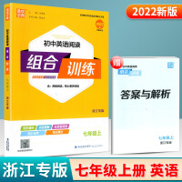 初中英语阅读组合训练七年级上册2022新版浙江专版