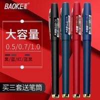 宝克中性笔0.7mm签字1.0碳素0.5黑蓝红色加粗水商务大容量PC1828
