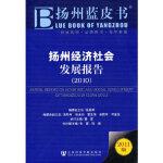 【正版全新直发】扬州经济社会发展报告(2010) 张爱军 9787509720592 社会科学文献出版社