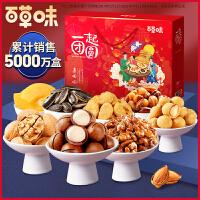 【百草味-坚果大礼包1542g/8袋】每日坚果零食干果混合礼盒
