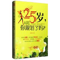 【新书店正版】25岁,你规划了吗?杨楠楠9787547210055吉林文史出版社