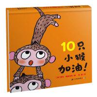 10只小猴加油 麦克格雷涅茨系列作品
