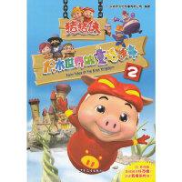 猪猪侠-积木世界的童话故事(12)两本合广东咏声文化传播有限公司 编少年儿童出版社