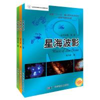 迈向宇宙的天梯:美丽星空系列(套装全三册)