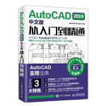 AutoCAD 2019中文版从入门到精通