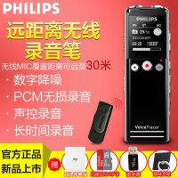 「 包邮 」飞利浦VTR6200录音笔高清无损专业降噪商务会议 远距无线录音MP3