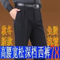 秋厚款男士西裤高腰深档双褶宽松西装裤休闲免烫中老年直筒男裤