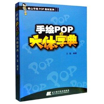 手绘pop六体字典 泰山手绘pop教材系列 pop字体字帖基础自学教程书