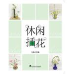 【新书店正版】休闲插花雷晶9787562952824武汉理工大学出版社