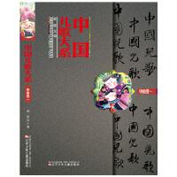 中国儿歌大系・中南卷(一)