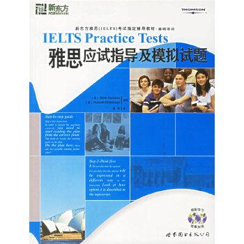 基础培训:雅思应试指导及模拟试题(附光盘)——新东方大愚英语学习丛书