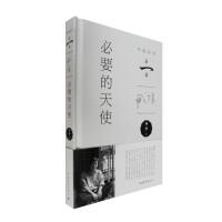 必要的天使 臧棣 9787515333892 中国青年出版社[爱知图书专营店]