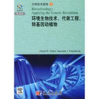 封面有磨痕 环境生物技术,代谢工程,转基因动植物 (美)克拉克(Clark,D.P) 9787030245021 科学