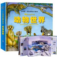 动物世界 立体书中国第一套儿童科普3d自然世界系列 大探秘趣味翻翻震撼大场景揭秘野生动物少儿百科大全书幼儿书籍3-6岁