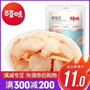 【百草味-鱿鱼足片80g】休闲零食 鱿鱼干鱿鱼片海味即食特产