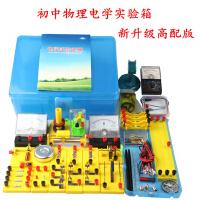 初中物理实验器材箱全套 儿童小学生电学科学实验器材 电学实验箱