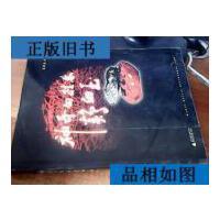 【二手旧书9成新】神奇的桂林鸡血玉 /姜革文 著 广西师范大学出