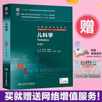 包邮正版 儿科学 第3版 八年制 人民卫生出版社 全国高等学校教材(供8年制及7年制(5+3 一体化)临床医学用 人民