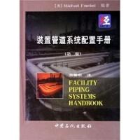 装置管道系统配置手册(第二版) [美] 弗兰克尔; 劳善根9787801648808中国石化出版社