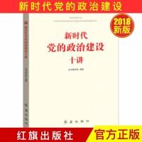 新时代党的政治建设十讲 红旗出版社