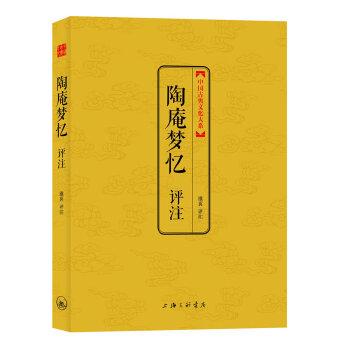 【二手旧书9成新】陶庵梦忆评注(中国古典文化大系第二辑) 淮茗