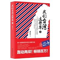 正版全新 我们台湾这些年Ⅰ(新版)