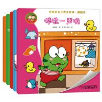 红袋鼠亲子安全故事・翻翻乐(共5册)