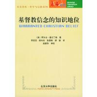基督教信念的知识地位 (美)普兰丁格 刑滔滔 北京大学出版社 9787301080580