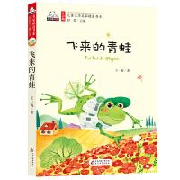 飞来的青蛙注音版 儿童文学名家精选书系 小学生课外阅读物书籍