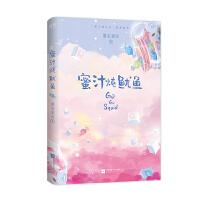 蜜汁炖鱿鱼小说新版 墨宝非宝著 一段热血传奇电竞生涯一场甜蜜爆表的逐光之旅 青春小说书籍