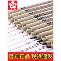 日本进口樱花针管笔防水勾线笔手绘笔樱花牌樱花笔学生用漫画笔描边专用美术动漫设计画图绘图笔简笔画笔套装