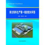 来自饲料生产第一线的技术问答程宗佳,郝波中国农业科学技术出版社9787511610515