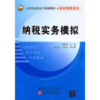 纳税实务模拟(21世纪高职高专规划教材・财经管理系列)