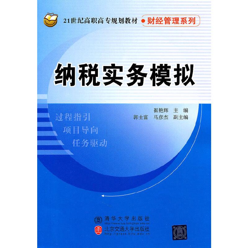 纳税实务模拟(21世纪高职高专规划教材·财经管理系列)