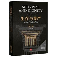 生存与尊严:律师定位与展业方法(第三版)