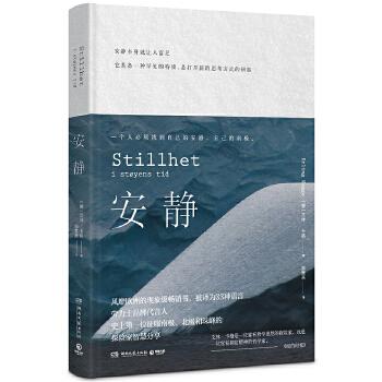 安静(pdf+txt+epub+azw3+mobi电子书在线阅读下载)