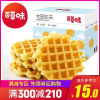 满300减200【百草味-太阳华夫饼400g】营养早餐蛋糕手撕面包网红零食整箱