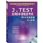 【正版全新直发】(2014)J TEST实用日本语检定考试2014年真题集A~D级(附MP3光盘1张) 日本语检定协会